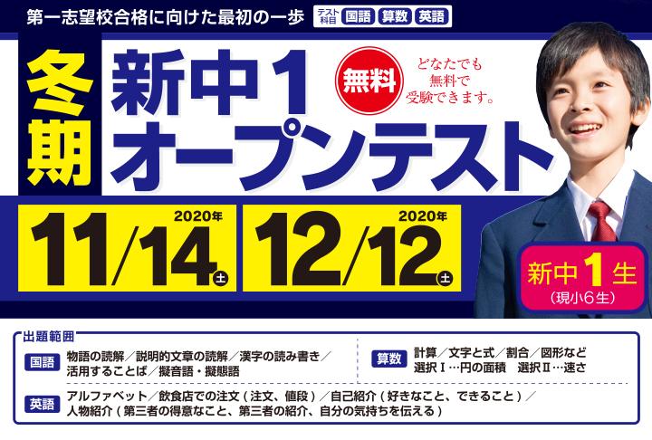 新中1オープンテスト11月14日、12月12日開催