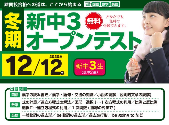 新中3オープンテスト12月12日開催