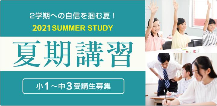 夏期講習会