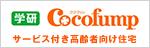 学研Cocofump