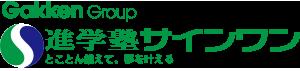 学研グループ進学塾サイン・ワン