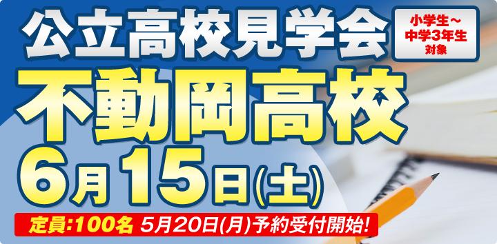 県立高校説明会 浦和西高校